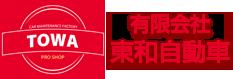 町田市・相模原市 の輸入車修理専門店・ キズヘコミ修理専門店、町田市の有限会社東和自動車