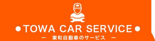 TOWA CAR SERVICE